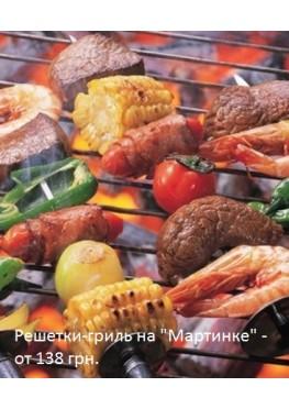 Решетки гриль купить в Киеве и Киевской области
