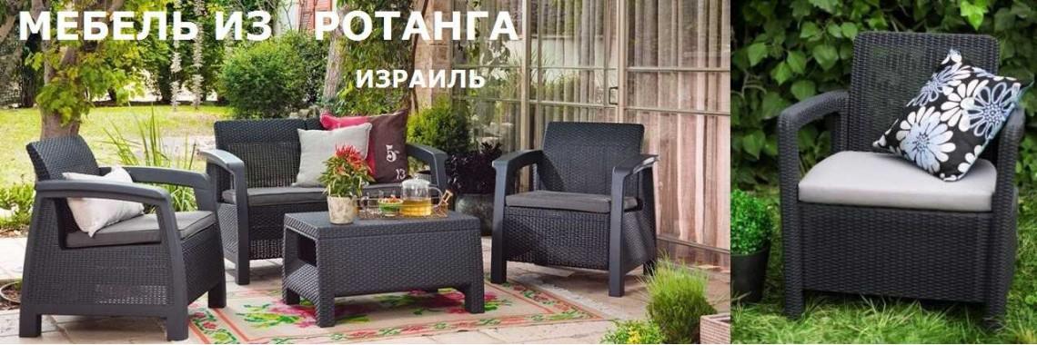 Плетеная мебель купить Киев,  Украина