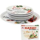 Набор тарелок для пицци Оливки (30см, 20см) SNT